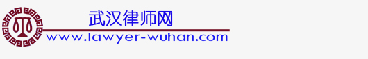�人��ʦ wuhan lawyer